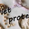 ダイエットにいいのは植物性のプロテイン?