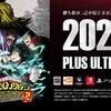 『僕のヒーローアカデミア One's Justice2』PV第一弾公開!『通形ミリオ』や『治崎 廻』が参戦!