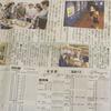 大沢野文化会館での指先水墨画展の模様が北日本新聞に載りました