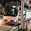 WILLER EXPRESS 大崎駅から成田空港へ