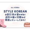 【韓国コスメ】通販サイト「スタイルコリアン」をオススメする理由!お得に買う方法は?徹底レビューしてみた!