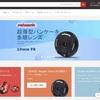 Pergear-Japanサイトにて25mm F1.8レンズが22%OFFの¥5,851 他