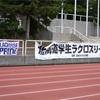 開幕戦vs.小樽商科大学