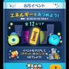 【ツムツム】2018年8月のイベント完全クリア!