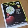 スーパーマップル・デジタル Ver19 優待版購入