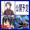12月の劇場アニメ 上期 公開予定作品