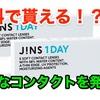 【コンタクト】J!NS 1dayが無料でゲット出来た!