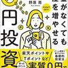 【新刊】 野原亮さん 貯金がなくても増やせる0円投資