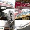 ミッション!「日本で一番足を運びたくなる商店街のテーマソングはどこだ!!」