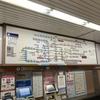 大阪メトロ八尾南駅にも遂に登場しました!
