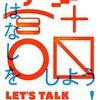 文字&書体の扱い方インタビュー集 フォントの話をしよう