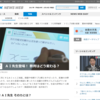 【ニュース】 NHK NEWS WEB「AI先生登場! 教育はどう変わる?」