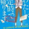 わたし、定時で帰ります。 第8話 内田有紀、坪倉由幸… ドラマの原作・キャスト・主題歌など…