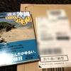 Amazonほしい物リストからのプレゼントがまた届いた!