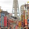 No:048【大阪府】「ほな、さいなら」巨大ふぐ看板「づぼらや」コロナで100年の歴史に幕!