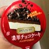 □江崎グリコ デリチェ 濃厚チョコケーキ 食べてみました