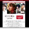 2014年12月7日発売予定の「るろうに剣心 京都大火編 豪華版(初回生産限定仕様)」を楽天ブックスで予約。