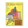 月刊「コンピュートピア」1971年2月号