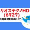 【株価暴落】ヘリオステクノHD(6927)の決算発表!どう行動すべきか?