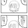【4コマ】そこの少年、うたた寝って漢字で書いてみ?