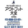 樺沢紫苑『アウトプット大全』~人の悪口を言うとアレが溜まる!?~
