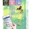 ビッグコミック新連載『しょうもない僕らの恋愛論』~久々の本気恋愛漫画か!?~
