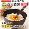 しゃぶしゃぶ すき焼き どん亭 戸田駅前店の卵かけご飯食べ放題