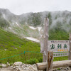 長野県駒ヶ根市の氷河地形、千畳敷カール(宝剣岳)が絶景のハイキングコースだった