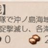 【艦これ日記】第2期 バレンタイン限定任務【2号作戦】攻略
