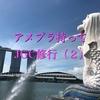 【アメプラ持ってJGC修行(2)】ヤンゴン行く前にシンガポールで2泊!謎に新千歳も寄ったよ