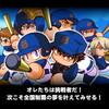 【選手作成】サクスペ「新・青道高校 捕手作成①」