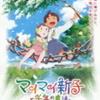 『マイマイ新子と千年の魔法』まもなく公開(9/10〜9/16まで)
