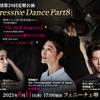 【好評発売中】野間バレエ団第29回定期公演「Progressive Dance Part8」