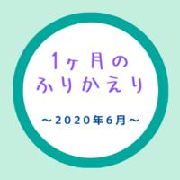 2020年6月のふりかえり〜慣らし保育再開と配信ライブとキラドレと〜