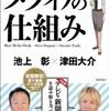 池上彰と津田大介「メディアの仕組み」で解る池上彰の仕組み