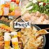 【オススメ5店】新横浜・綱島・菊名・鴨居(神奈川)にある餃子が人気のお店
