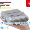 【購入レビュー】スーパーファミコンミニに合うケースを買ってみた!! ([Purchase Review] I bought a case that suits the SNES Mini !!)