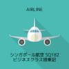シンガポール航空 SQ182 シンガポールSIN→バンダル・スリ・ブガワンBWN ビジネスクラス