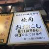 恵比寿で一人焼肉したい場合は「焼肉おおにし」が最強に嬉しい店。うまいし、近いし、時間も遅くまでやっています。