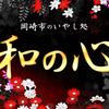 【岡崎アジアンエステ】和の心~コバさんの体験談。お楽しみBOXとはなんぞや~【東海エステフリークス】