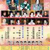『吉例寿曽我(きちれいことぶきそが)』in「二月大歌舞伎」@歌舞伎座2月6日昼の部