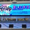2019/12/14 虹のコンキスタドール 池袋サンシャインシティ噴水広場 ニューシングル発売記念イベント