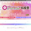 「NHK全プリキュア大投票」が始まります!!