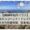 【2020年12月ハワイ】人気のココヘッド・トレイル!行き方や所要時間、駐車場は?