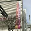 木のあかりギャラリー 『名古屋 松坂屋』