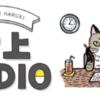 「村上ラジオ」ではなく「村上RADIO」