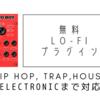 【無料】Lo-fi系フリーVST プラグインエフェクト・シンセ8選まとめ Hip Hop、ハウス、トラップ制作まで