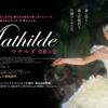 映画「マチルダ 禁断の恋」 - レビューと時代考証