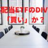 【DIV】高配当マニア必見!SBI証券に新登場の高配当ETF「買い」か?
