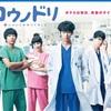 ドラマ「コウノドリ2」 第2話 あらすじ・名言・ネタバレ・感想・視聴率・見逃し